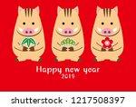 japanese wild boar new years... | Shutterstock .eps vector #1217508397