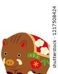 japanese wild boar new years... | Shutterstock .eps vector #1217508424