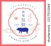 vintage retro chinese new year... | Shutterstock .eps vector #1217511064