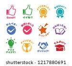 rubber stamp icon  for teachers ...   Shutterstock .eps vector #1217880691