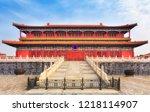 forbidden city palace complex... | Shutterstock . vector #1218114907