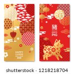 vertical banners set with 2019... | Shutterstock .eps vector #1218218704