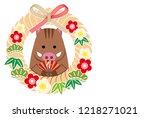 japanese wild boar new years... | Shutterstock .eps vector #1218271021