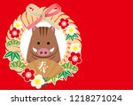 japanese wild boar new years... | Shutterstock .eps vector #1218271024
