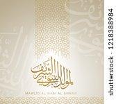 mawlid al nabi al sharif arabic ... | Shutterstock .eps vector #1218388984