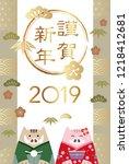 2019  year of the wild boar ... | Shutterstock .eps vector #1218412681