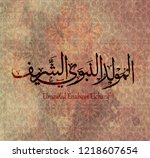 arabic and islamic calligraphy... | Shutterstock .eps vector #1218607654