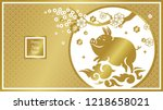 happy chinese new year 2019.... | Shutterstock .eps vector #1218658021