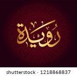 vector arabic islamic... | Shutterstock .eps vector #1218868837