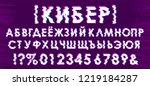trendy glitch effect cyrillic... | Shutterstock .eps vector #1219184287