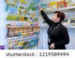 editorial use only. bookseller... | Shutterstock . vector #1219589494