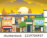shopping street in japan with... | Shutterstock .eps vector #1219704937