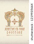 christmas greeting in ancient... | Shutterstock .eps vector #1219935664
