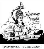 hanuman temple of karol bagh... | Shutterstock .eps vector #1220128204