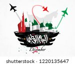 united arab emirates national... | Shutterstock .eps vector #1220135647