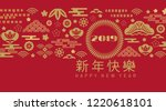 happy chinese new 2019 year....   Shutterstock .eps vector #1220618101