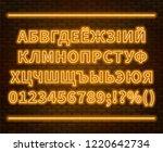 neon cyrillic alphabet with... | Shutterstock .eps vector #1220642734