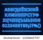 neon cyrillic alphabet with... | Shutterstock .eps vector #1220642737
