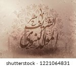birthday of the prophet... | Shutterstock .eps vector #1221064831
