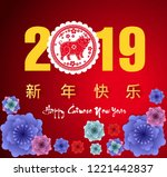 happy  chinese new year  2019... | Shutterstock .eps vector #1221442837
