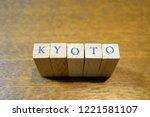 wooden text block of visit kyoto | Shutterstock . vector #1221581107