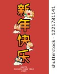 icon pig and chinese new year... | Shutterstock .eps vector #1221781141