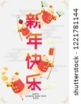 chinese new year 2019 with pig... | Shutterstock .eps vector #1221781144