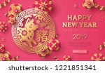 chinese banner with zodiac... | Shutterstock .eps vector #1221851341