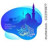 mawlid al nabi arabic... | Shutterstock .eps vector #1222593877