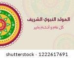 islamic greeting card of al... | Shutterstock .eps vector #1222617691
