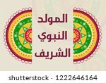 islamic greeting card of al... | Shutterstock .eps vector #1222646164
