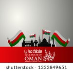 sultanate of oman national day...   Shutterstock .eps vector #1222849651