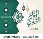 arabic islamic mawlid al nabi... | Shutterstock .eps vector #1223035384