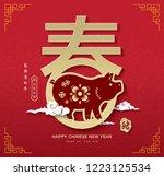 Chinese New Year 2019 ...