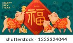 fortune word written in chinese ... | Shutterstock .eps vector #1223324044