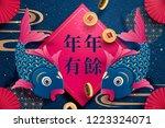bring you a year of abundance... | Shutterstock .eps vector #1223324071