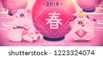 chinese new year banner with... | Shutterstock .eps vector #1223324074