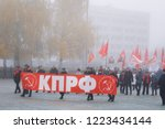 oryol  russia   november 07 ... | Shutterstock . vector #1223434144