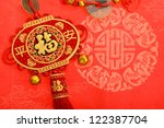 lucky knot for chinese new year ... | Shutterstock . vector #122387704