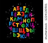 russian alphabet. vector... | Shutterstock .eps vector #1224130501