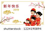 2019 chinese new year's...   Shutterstock .eps vector #1224190894