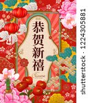 attractive flower lunar year... | Shutterstock .eps vector #1224305881