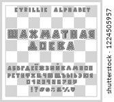 alphabet chessboard design.... | Shutterstock .eps vector #1224505957