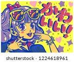 pop art kawaii idol girl with... | Shutterstock .eps vector #1224618961