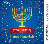 jewish holiday hanukkah... | Shutterstock .eps vector #1224730111