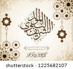 arabic islamic mawlid al nabi... | Shutterstock .eps vector #1225682107