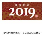 2019 new year card with... | Shutterstock .eps vector #1226002357