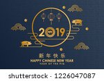 2019 chinese new year. year of... | Shutterstock .eps vector #1226047087