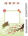 new year card with photo frames ... | Shutterstock .eps vector #1226070337