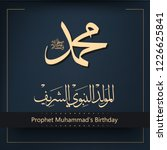 mawlid al nabi al sharif... | Shutterstock .eps vector #1226625841